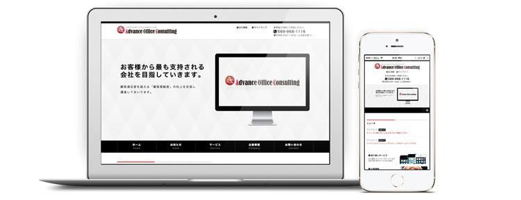 PC・スマートフォン・タブレットでの表示にも対応したホームページを制作いたします。